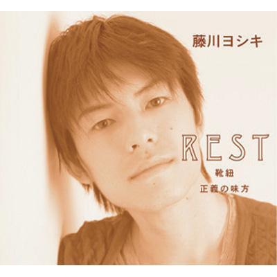 Rest / 靴紐 / 正義の味方