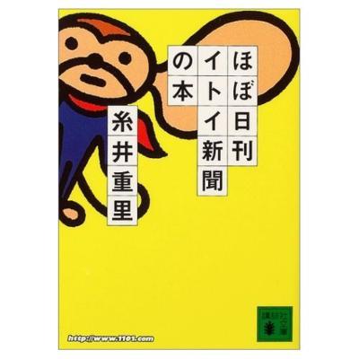 ほぼ日刊イトイ新聞の本 講談社文庫