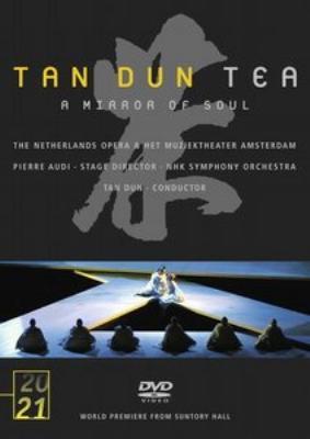 歌劇「Tea」〜茶経異聞〜(DVD)