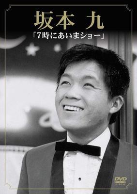 坂本九の画像 p1_18