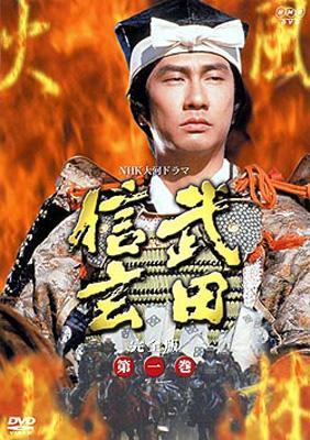 武田信玄 完全版 第一巻 第1回~第8回 第一巻 第1回~第8回 : NHK大河ドラマ   ロー