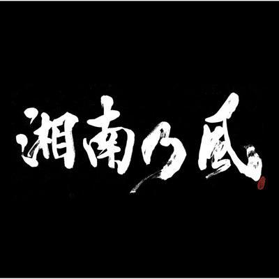 湘南乃風の画像 p1_36