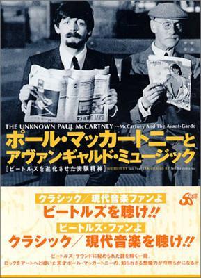 ポール・マッカートニーとアヴァンギャルド・ミュージック ビートルズを進化させた実験精神