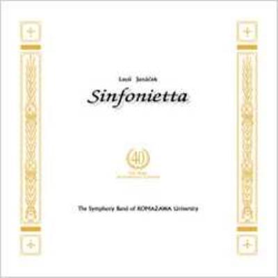 駒沢大学吹奏楽部第40回定期演奏会高橋敦(Tp), Janacek: Sinfonietta