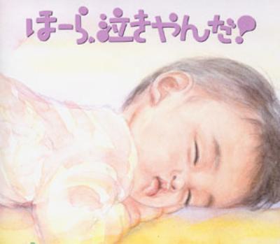 ほーら泣きやんだ!ゆっくりおやすみ編-となりのトトロいつも何度で