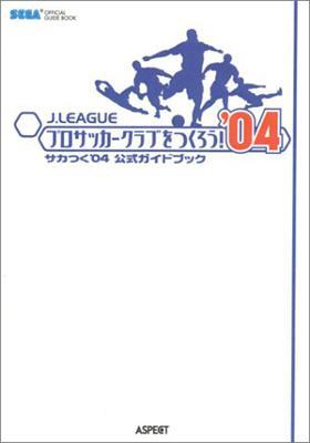 J.LEAGUEプロサッカークラブをつくろう!'04 サカつく'04公式ガイドブック