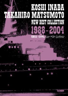 バンドスコア 稲葉浩志・松本孝弘 ニューベストコレクション 1988−2004