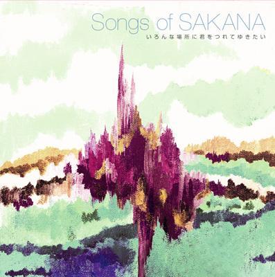 Songs Of Sakana -いろんな場所に君を連れていきたい