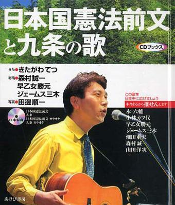 日本国憲法前文と九条の歌 CDブックス