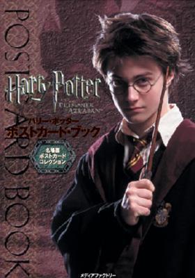 ハリー・ポッター ポストカード・ブック