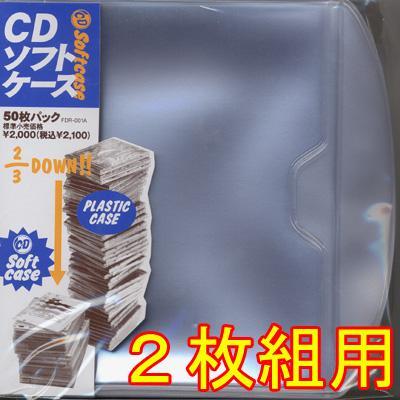 フラッシュディスクランチCD ソフトケース 2枚組用 (25枚パック 不織布内袋付)