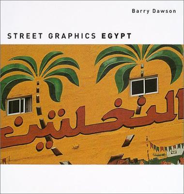 ストリートグラフィックス・エジプト