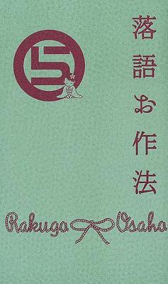 落語お作法 ぴあ伝統芸能入門シリーズ