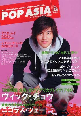Pop Asia 49