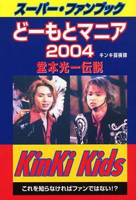 どーもとマニア2004 堂本光一伝説