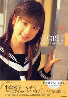 小倉優子の画像 p1_10