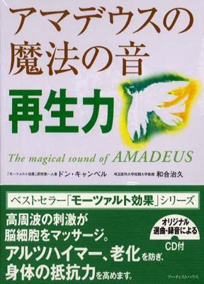 アマデウスの魔法の音 再生力