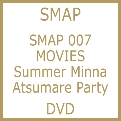SMAP 007 MOVIES -Summer Minna Atsumare Party