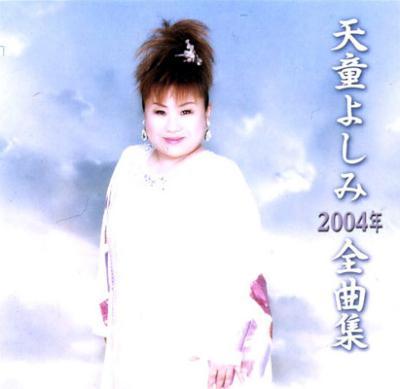 天童よしみ2004年全曲集 天童よしみ2004年全曲集 : 天童よしみ   ローチケHMV -