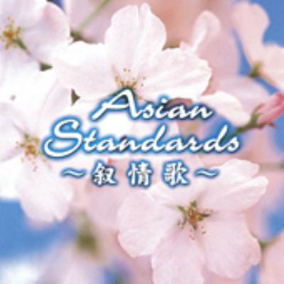 Asian Standards -叙情歌