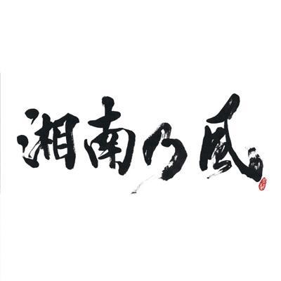 湘南乃風の画像 p1_11