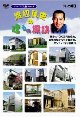 渡辺篤史の画像 p1_10