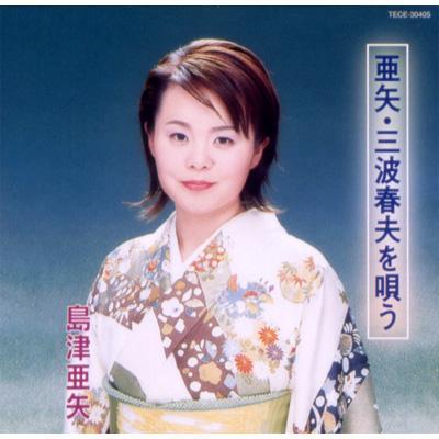 三波春夫の画像 p1_24
