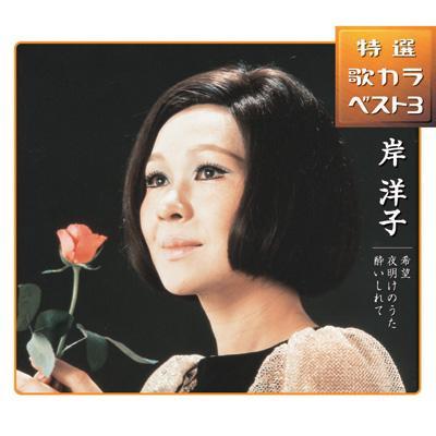 岸洋子の画像 p1_26