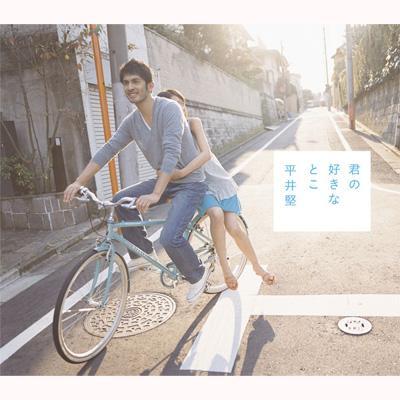 君の好きなとこ : 平井堅 | HMV&...