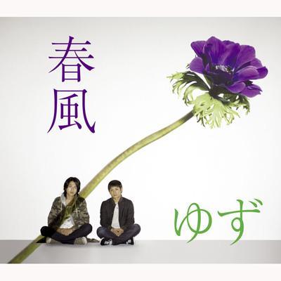 春風 : ゆず シングル&アルバムまとめ - NAVER まとめ