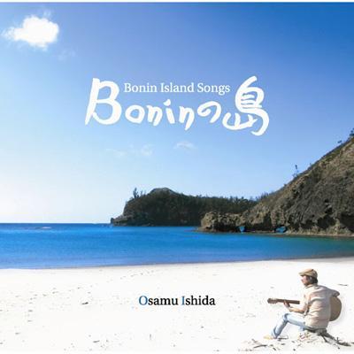 Boninの島