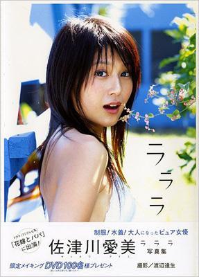佐津川愛美の画像 p1_3