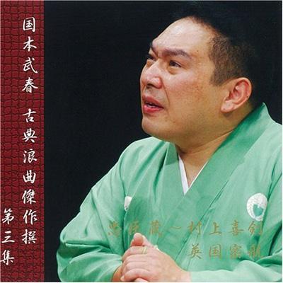 国本武春の画像 p1_23
