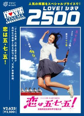 LOVE!シネマ2500::恋は五・七・五!