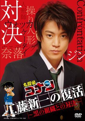 「名探偵コナン」ドラマスペシャル::工藤新一の復活!黒の組織との対決