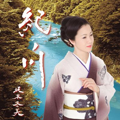 坂本冬美の画像 p1_36
