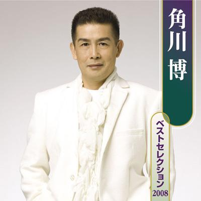 角川博の画像 p1_3