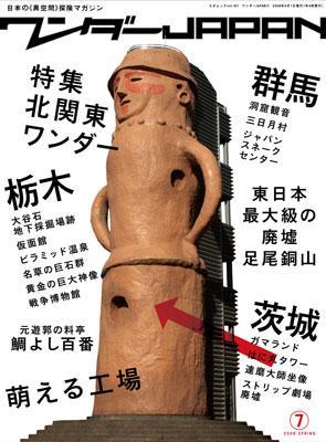 ワンダーJAPAN 日本の《異空間》探険マガジン 7 三才ムック