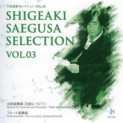 三枝成彰セレクション Vol.3『太鼓について』