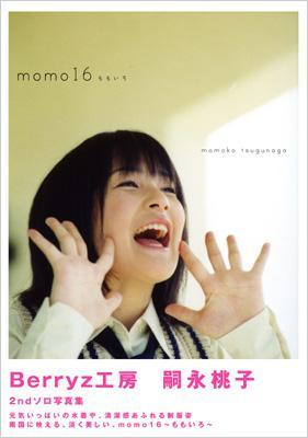 3/19発売 嗣永桃子2nd写真集「Momo16」 - Miyaki - Miyaki的博客