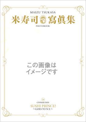 米寿司 寫眞集in「銀幕版スシ王子!〜ニューヨークへ行く〜」