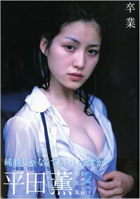 平田薫 (タレント)の画像 p1_23