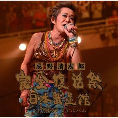 忌野清志郎の画像 p1_35