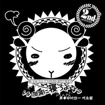 Hitsuji De Oyasumi Series Vol.16[iikagen Ni Neroyona]