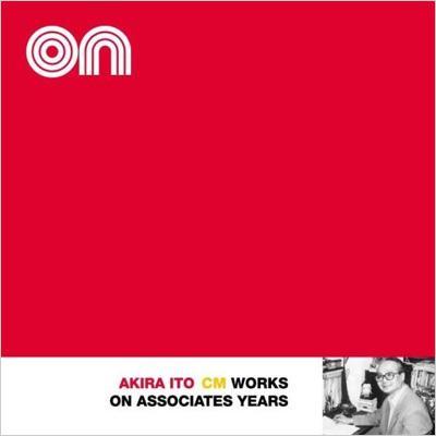 伊藤アキラ Cm Works On Associates Years