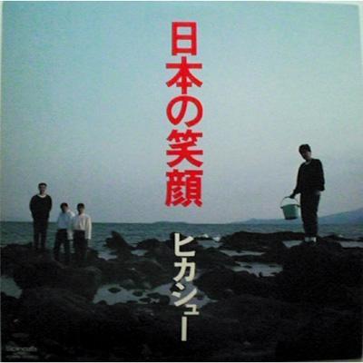 Nihon No Egao+mizu Ni Nagashite