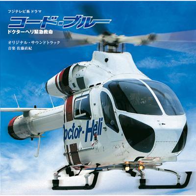 コード・ブルー  ドクターヘリ緊急救命 の画像 p1_24