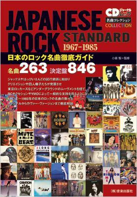 日本のロック名曲徹底ガイド 名曲263決定盤846 CDジャーナルムック