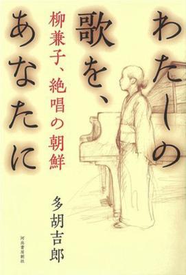 わたしの歌を、あなたに 柳兼子、絶唱の朝鮮