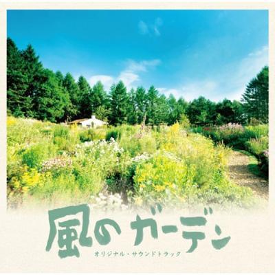 フジテレビ系ドラマ オリジナル・サウンドトラック『風のガーデン』